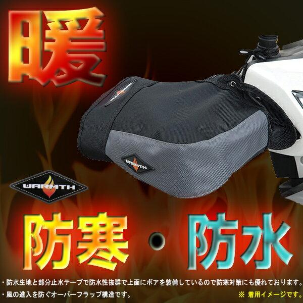 汎用 防水 バイク ハンドルカバー(4色)KS-209 リード工業 スクーター 汎用 防水 防寒 防風 リード工業 シグナスX PCX アドレス JOG アクシス マジェスティー スペイシー リード HOT