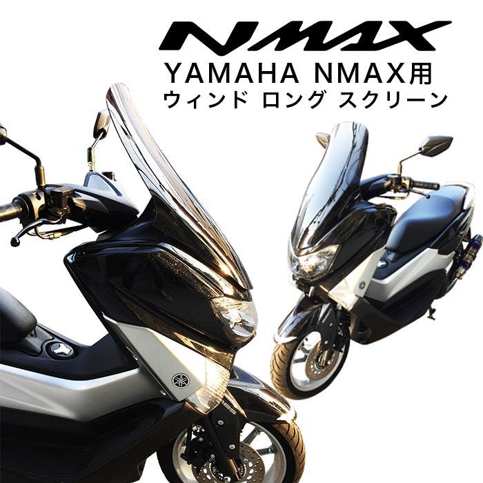 予約3/28頃出荷 送料無料 YAMAHA NMAX用 ウィンドロングスクリーン/ウィンドロングシールド(スモーク)ワイズギア/エヌマックス/ヤマハ