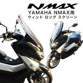 送料無料 YAMAHA NMAX用 ウィンドロングスクリーン/ウィンドロングシールド(スモーク)ワイズギア/エヌマックス/ヤマハ