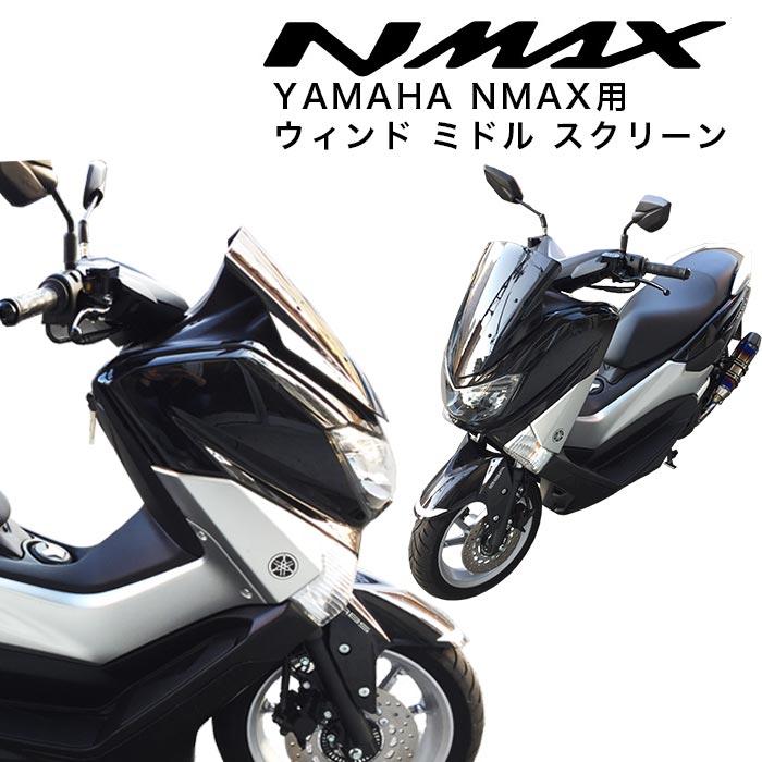 送料無料 あす楽 YAMAHA NMAX用ウィンドミドルスクリーン/ウィンドミドルシールド(スモーク)ワイズギア/エヌマックス/ヤマハ/NMAX