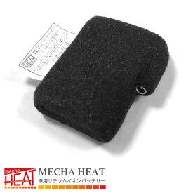 送料無料 めちゃヒート専用 交換用 リチウムイオン スペアバッテリー (グローブ&シューズ専用) 1個 mecha MHG 電熱バッテリー 交換用バッテリー 防寒 手袋 電熱 グローブ グローブ ヒーターグローブ インナー 手袋