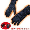 めちゃヒート 電熱 ヒーター 手袋 セットでお得 めちゃヒートインナーグローブ/防水アウターグローブセット電熱グロー…