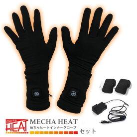 3ヶ月保証 めちゃヒート MHG 充電式 電熱インナーグローブ 男女兼用 (S/M/L) ブラック電熱 グローブ 電熱グローブ 防寒 電熱 手袋 電熱手袋 ヒーター手袋 ヒーターグローブ インナー 充電式 暖かい