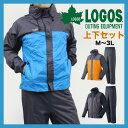 送料無料 LOGOS メンズ レインウェア 上下 セット(全3色) レインコート/メンズ レインコート/登山 自転車 バイク ファ…