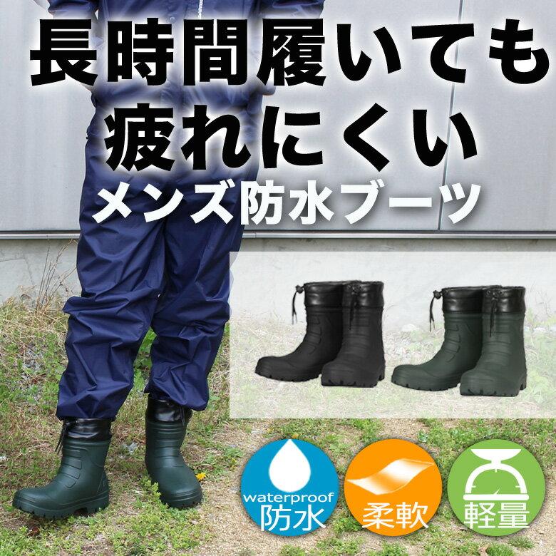 メンズ 防水メンズ レイン シューズ メンズ レイン ブーツ レインブーツ 長靴 メンズ メンズ長靴 ワークブーツ メンズ 柔軟性 軽量 軽い ガーデニング 農作業 アウトドア キャンプ キャンピング 釣り 雪 除雪