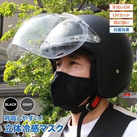 送料無料 ナノ亜鉛加工立体冷感マスク フェイスマスク 夏用マスク 接触冷感 涼しい UVカット 撥水 抗菌 防臭 雨 普通サイズ 布マスク バイク 通勤 通学 洗えるマスク