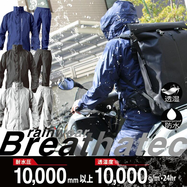 送料無料 ブリザテックレインウェアバイク オートバイ サイクリング レインコート レイン レインウェア レインパンツ レインジャケット 撥水加工 初期4級 洗濯30回3級 耐水 透湿 日本素材 防水 上下セット breathatec デュールファンク 東レ 7740