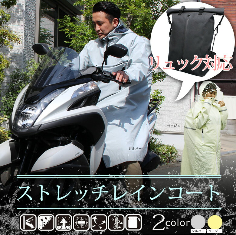 送料無料 リュック・ヘルメット対応!ストレッチレインコート(全2色・S/M/L)ロング丈で足元までしっかりガード 軽量 ストレッチレインウェア 再帰反射
