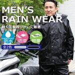 レインウェア/レインスーツ/メンズ/レインコート/送料無料/ブラック/黒/シルバー/銀/かっこいい/スタイリッシュ/安い/雨具/上下セット/登山/アウトドア/軽量/バイク/ツーリング/自転車/レインパンツ