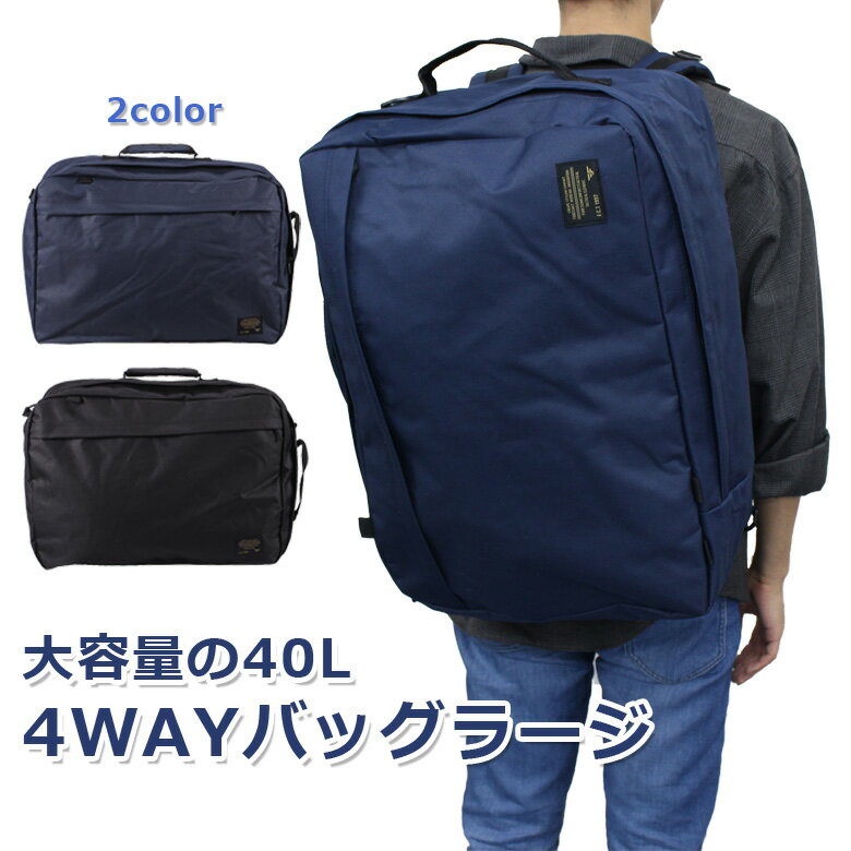 送料無料 カジメイク 4WAYバッグ(40L・ネイビー/ブラック)観光 旅行 ツアー リュック バッグパック 手提げ ショルダー キャリーバッグ
