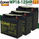 ★送料無料★ 3個セット UPS・溶接機・電動カート・セニアカー各種 (12V18Ah)WP18-12SHR バッテリー UPS APC バッテリー [ハイパー...
