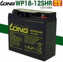 2個以上のご購入なら★送料無料★UPS・溶接機・電動カート・セニアカー各種 (12V18Ah)WP18-12SHR バッテリー UPS APC バッテリー [Smart-UPS1250 SU1250]