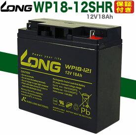 2個以上のご購入なら★送料無料★UPS・溶接機・電動カート・セニアカー各種 (12V18Ah)WP18-12SHR バッテリー UPS APC バッテリー [Smart-UPS1250 SU1250] [Smart-UPS1400 SU1400J][Smart-UPS1500 SUA1500J]