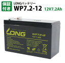 【保証書付き】送料無料 LONGバッテリー WP7.2-12 12V7.2Ah 小型シール鉛蓄電池UPS バッテリー BKUPS Smart-UPS CS ES…