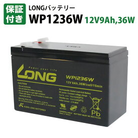 LONGバッテリー WP1236W 12V9Ahバッテリー 互換品 LONG WP8-12 ユアサ NP7-12 GS PE12V7.2 古河 12m6.5 新神戸電機 日立 HF7-12 HITACHI HP6.5-12 FIAMM 12SSP7.5 パナソニック LC-R127R2P1 CSB GP1272F2 BB BATTREY BP7-12 HP6.5-12 Classic Pro NP7-12 RE7-12