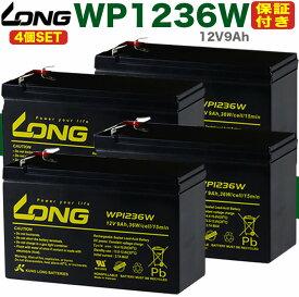 【保証書付き】送料無料 4個SET Smart-UPS・無停電電源装置 バッテリー完全密封型鉛蓄電池(12V9Ah)WP1236WAPC/ユタカ電機/ヒューレットパッカード/HP/パナソニック/日立/SmartUPS1400RM/SU1400RMJ(3U)UPS1400RM/SU1400RMJ2U