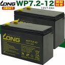 予約8/1頃出荷 2個SET UPS・無停電電源装置・蓄電器用バッテリー小型シール鉛蓄電池[12V7.2Ah]WP7.2-12APC/ユタカ電機/GSユアサ R...