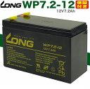 UPSバッテリー小型シール鉛蓄電池[12V7.2Ah]WP7.2-12GSユアサ RE7-12/パナソニック/日立/APC/ユタカ電機/ヒューレットパッカード/...
