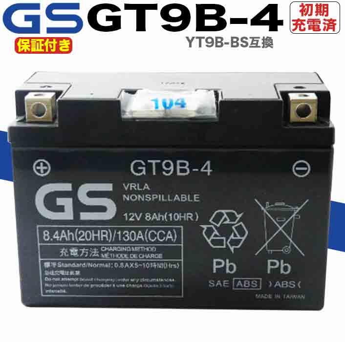 ★送料無料★ あす楽対応 保証付き/初期充電済み 台湾 GS バッテリー/台湾 ジーエスバッテリー TAIWAN GS GT9B-4 YUASA YT9B-BS互換 古河バッテリー FT9B-4 BOSCH RBT9B-4 マジェスティ XP500 T-MAX(BC-SJ02J/04J) YZF750R7