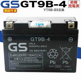 送料無料 あす楽対応 保証付き/初期充電済み 台湾 GS バッテリー/台湾 ジーエスバッテリー TAIWAN GS GT9B-4 YUASA YT9B-BS互換 古河バッテリー FT9B-4 BOSCH RBT9B-4 マジェスティ XP500 T-MAX(BC-SJ02J/04J) YZF750R7