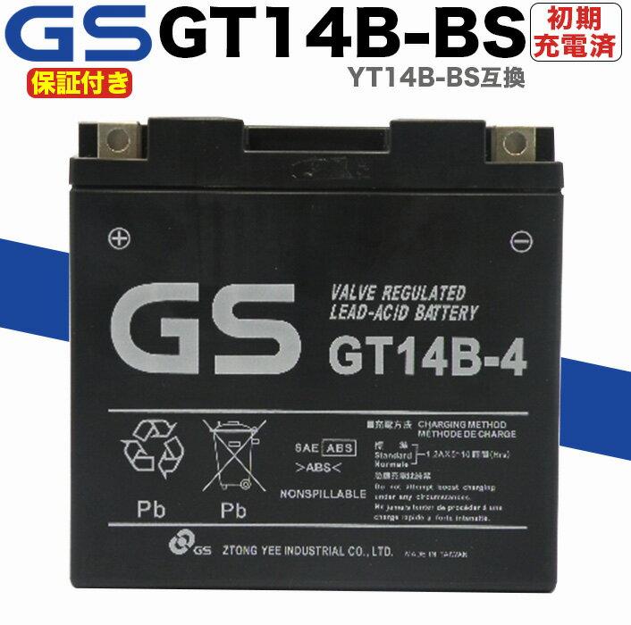 ★送料無料★あす楽対応 保証付き/初期充電済み 台湾 GS バッテリー/台湾 ジーエスバッテリー TAIWAN GS GT14B-4 互換型式 GS YUASA 古河バッテリー FT14B-4 ドラッグスタークラシック.XVS1100A 1100 BT1100 FJR1300 MT-01 XJR1300