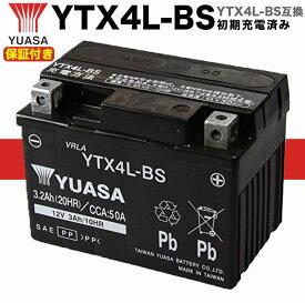 180日保証付き 台湾YUASAバッテリー/台湾ユアサバッテリー/TAIWANユアサ YTX4L-BS ホンダ TODAY / DIO系 / ヤマハ JOG /カブ 等など原付バイクに適合!