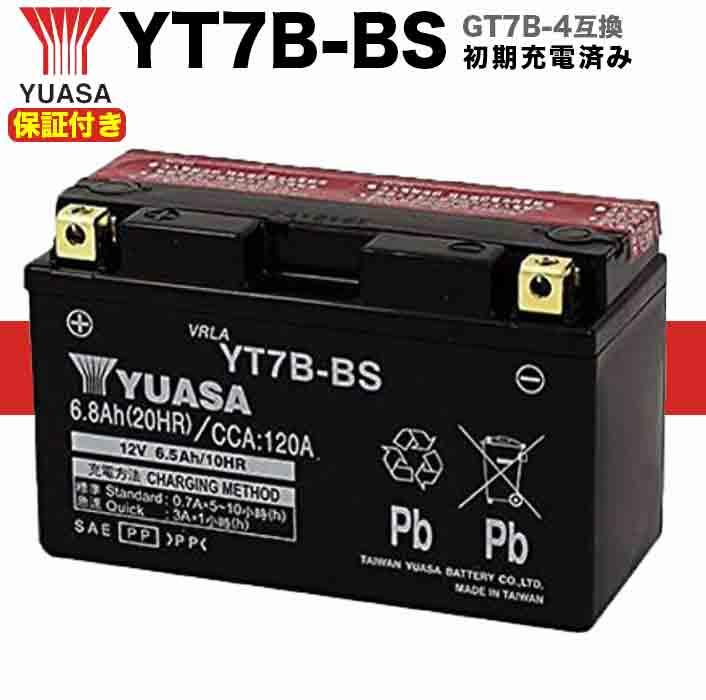 送料無料 あす楽☆180日保証付き☆台湾YUASAバッテリー/台湾ユアサバッテリー/TAIWANユアサ YT7B-BS(GT7B-4互換)GS YUASA YT7B-BS 古河バッテリー FT7B-4 BOSCH RBTX7B-4 マジェスティ250 NEWシグナスX125 TTR 250R