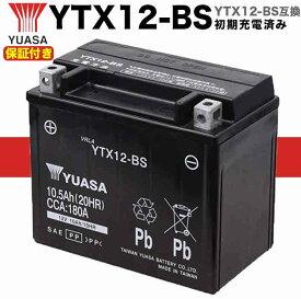 【保証書付き】送料無料 あす楽 台湾YUASAバッテリー/台湾ユアサバッテリー/TAIWANユアサ YTX12-BS