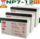 3個SET★送料無料★YUASAバッテリー NP7-12 バッテリーUPS・無停電電源装置・蓄電器用バッテリー小型シール鉛蓄電池[…