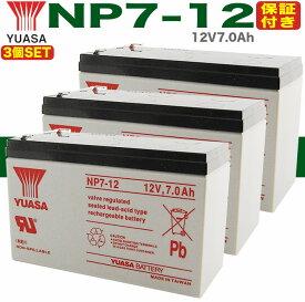 【保証書付き】送料無料 3個SETYUASAバッテリー NP7-12 バッテリーUPS・無停電電源装置・蓄電器用バッテリー小型シール鉛蓄電池[12V7Ah] [Smart-UPS] [1250][1500] [GSユアサ RE7-12][パナソニック][日立][SU3000RMJ] [SU2200J]