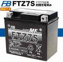 【保証書付き】送料無料 初期充電済み FTZ7S 古河 バッテリー バイク GS YUASA YTZ7S CB400S トリッカー ズーマ DioZ4…