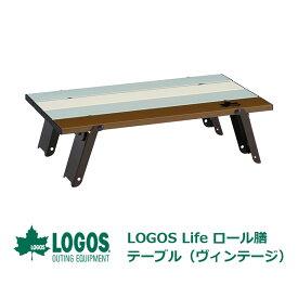 LOGOS Life ロール膳テーブル(ヴィンテージ) テーブル 折りたたみ 一人用 机 キャンプ ソロテーブル キャンプツーリング ソロキャンプ アウトドア コンパクト オシャレ かわいい アルミ 軽量 ソロキャンプ用品 持ち運び アウトドア