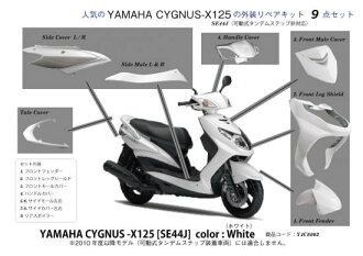 供修理使用的雅马哈CYGNUS-X(西格纳X)125 SE44J外装9分安排(白)
