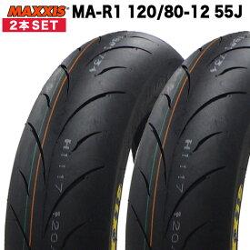 送料無料 2本SET MAXXIS製 MA-R1 120/80-12 55Jオンロードタイヤ リアタイヤ フロントタイヤ 前輪 後輪 HONDA NSR50 NSR80 APE50 APE100 XRモタード50 XRモタード100 前輪 後輪 前後タイヤ 交換タイヤ バイクタイヤ オートバイタイヤ