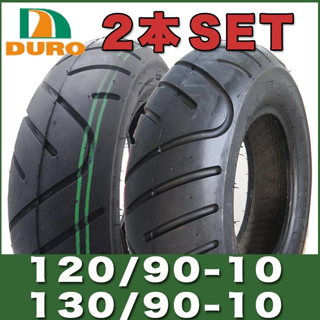 2本セット ZOOMER/BW'S100 前後セット DURO製 フロント リア タイヤ DM1055F120/90-10 DM1055 130/90-10 ダンロップOEM ヤマハ ビーウィズ ホンダ ズーマー タイヤ