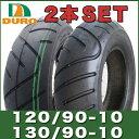 2本セット ZOOMER/BW'S100 前後セット DURO製 フロント リア タイヤ DM1055F120/90-10 DM1055 130/90-10 ダ...
