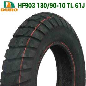 HF903 130/90-10 TL 61J ダンロップOEM ZOOMER ズーマー BW'S100 VOX50 リアタイヤ HONDA YAMAHA等 DURO製タイヤ
