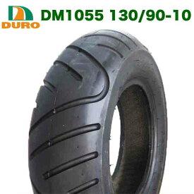 DURO製タイヤ DM1055 130/90-10 61J TL ダンロップ OEM 50CC HONDA ズーマー ZOOMER ズーマーデラックス YAMAHA BW'S100 SLIDER50 APRILIA RALLY50 ラリー DAELIM E-FIVE 03-04 KYMCO トップボーイOFF フロントタイヤ リアタイヤ
