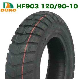 送料無料 DURO製120/90-10(HF903) ダンロップ OEM ズーマー フロントタイヤ BW'S100 リアタイヤ VOX用