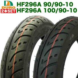 送料無料 ダンロップ OEM DURO製タイヤ アドレスV125前後セット スズキ ADDRESS V125等に (90/90-10・100/90-10) 対応