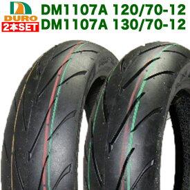送料無料 [2本] DURO製 DM1107A 120/70-12・130/70-12 MAJESTY125/マジェスティ125 前後タイヤセット DUNLOP ダンロップOEM