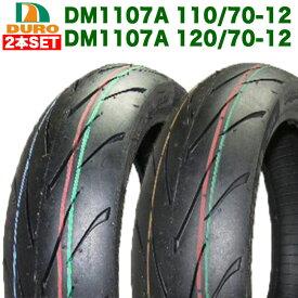 送料無料 [2本セット] (DM1107A) 110/70-12・120/70-12 グランドアクシス 100/シグナスX/SR 125前後タイヤセット ダンロップOEM DURO製タイヤ