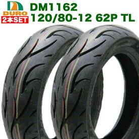 送料無料 [2本セット] HONDA APE50 / APE100前後タイヤセット DURO製タイヤ DM1162 120/80-12 ダンロップ OEM ロードタイヤ チューブレス エイプ