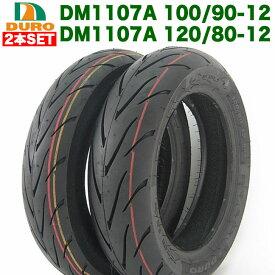 送料無料 [2本] DM1107A 100/90-12・120/80-12 62R TL 4PR NSR50/80前後タイヤセット ダンロップOEM DURO製 HODNA ホンダ NSR50 NSR80 DUNLOP