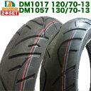 [2本セット] マグザムタイヤ マジェスティSタイヤ S-MAXタイヤ DURO製タイヤ DM1017 120/70-13T 53P・ DM1057 130/70-…