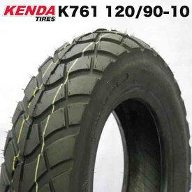 KENDA製 [純正採用] (K761) 120/90-10 ズーマー/ビーウィズ/VOX等 フロントタイヤ HONDA ZOOMER ズーマー ズーマーデラックス YAMAHA B'WS100 ビーウィズ100 VOX XF50 VOX XF50D リアタイヤ