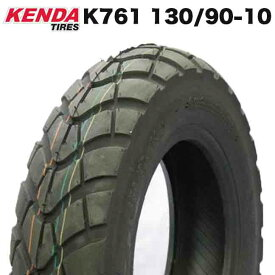 KENDA製タイヤ 純正採用 K761 130/90-10 ズーマー/B'WS等 リアタイヤ ブロックタイヤ HONDA ZOOMER ズーマー ズーマーデラックス KYMCO TOP BOY YAMAHA B'WS ビーウィズ スライダー50