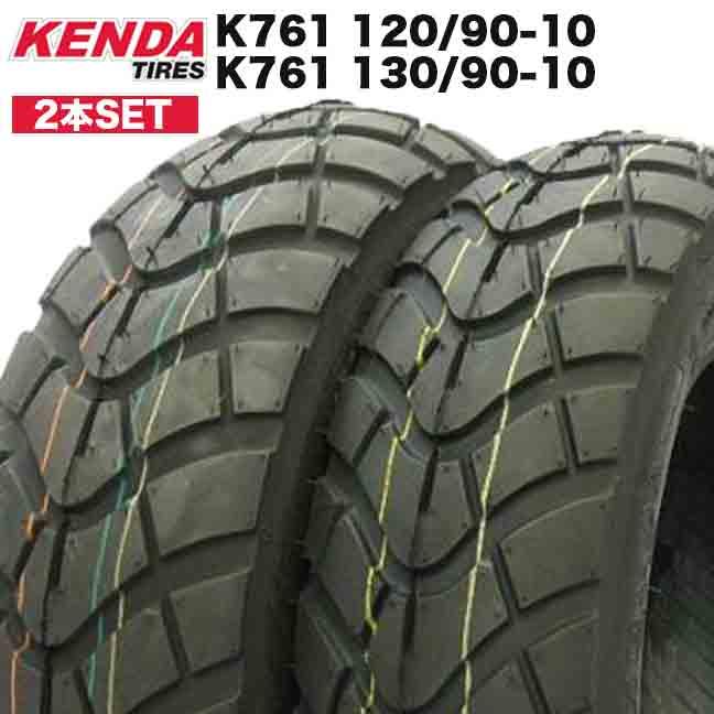 [2本SET] 純正採用 KENDA製 (K761) 120/90-10・130/90-10 ズーマー/BW'S100 フロント・リアタイヤ前後セット ホンダ HONDA Zoomer ズーマー BW'S100 フロント リア ブロックタイヤ