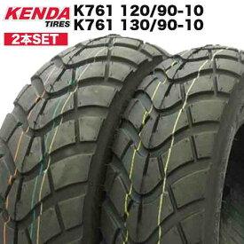 送料無料 [2本SET] 純正採用 KENDA製 (K761) 120/90-10・130/90-10 ズーマー/BW'S100 フロント・リアタイヤ前後セット ホンダ HONDA Zoomer ズーマー BW'S100 フロント リア ブロックタイヤ
