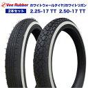 2本セット VEE RUBBER製タイヤ前後セット 2.25-17 TT & 2.50-17 TT ホワイトウォールタイヤVEE RUBBER製 カブ スーパ…